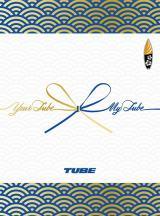 『Your TUBE+My TUBE』初回生産限定盤A