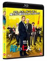北野武監督の17作目の監督作『龍三と七人の子分たち』のBlu-ray&DVDが10月9日に発売  (C)2015 『龍三と七人の子分たち』 製作委員会