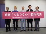 映画「つむぐもの」の製作発表を行った主演の石倉三郎さん(中央)、犬童一利監督(左から2人目)ら=6日、福井県越前市の武生商工会館