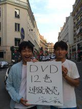 12週連続DVDリリースが決定したジャルジャル(左から)後藤淳平、福徳秀介