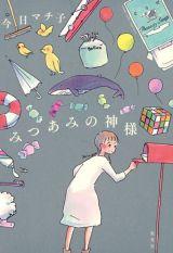 今日マチ子の『みつあみの神様』が10月に舞台化 (C)Machiko Kyo 2013