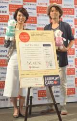 フェアプレイ・アンバサダーに就任した(左から)有森裕子、ナオト・インティライミ (C)ORICON NewS inc.