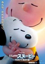 『I LOVE スヌーピー THE PEANUTS MOVIE』ポスター
