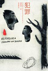 フェルディナント・フォン・シーラッハ氏の小説『犯罪』(東京創元社)