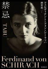 フェルディナント・フォン・シーラッハ氏の最新作『禁忌』(東京創元社)