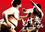 """""""歌うま""""リン・ユーチュンが日本のドラマ初主演。まわし一丁で歌って踊る相撲ミュージカル『どす恋 ミュージカル』dTVで独占配信(C)BeeTV"""