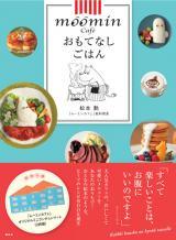 『ムーミンカフェ おもてなしごはん』(講談社/2015年7月15日発売) (C) Moomin Characters TM