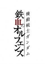10月スタートの新作テレビアニメ『機動戦士ガンダム 鉄血のオルフェンズ』のロゴ(C)創通・サンライズ・MBS