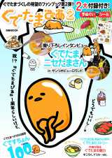 『ぐでたまぴあ2』 1080円(税込)