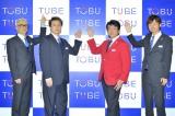 TOBUとTUBEがコラボレーション