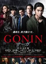 『GONIN サーガ』の予告編が公開 (C)2015『GONIN サーガ』製作委員会