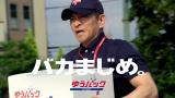 ゆうパック新CMに出演する松本人志