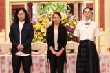 20日放送『SMAP×SMAP』のビストロSMAPに来店する(左から)又吉直樹、湊かなえ氏、西加奈子氏 (C)フジテレビ