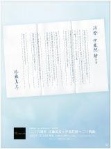 7月19日の読売新聞に広告掲載された近藤真彦から伊集院静氏への手紙