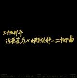 マッチ51歳の誕生日、7月19日に発売された『三十五周年 近藤真彦×伊集院静=二十四曲』