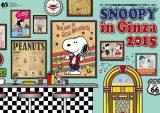 「スヌーピー in 銀座 2015」メインアート ?2015 Peanuts Worldwide LLC