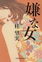 作家・桂望実氏のベストセラー小説『嫌な女』(光文社文庫刊)