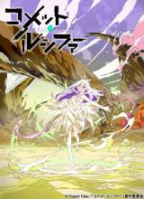 10月放送開始のテレビアニメ『コメット・ルシファー』(C) Project Felia/「コメット・ルシファー」製作委員会