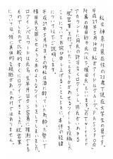 犯人による直筆の謝罪文【1】