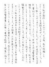 犯人による直筆の謝罪文【2】