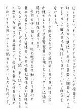 犯人による直筆の謝罪文【3】