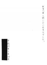 犯人による直筆の謝罪文【4】