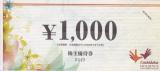 コシダカホールディングスの優待券(画像はイメージ、変更の場合あり)