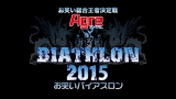 QAB琉球朝日放送『バイアスロン2015』ファイナリスト8組決定