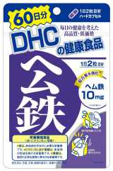 DHC_ヘム鉄60日