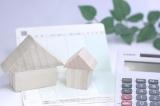 住宅ローンの「借換え」と「繰上返済」の違いと効果を紹介する