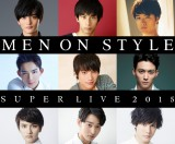 『MEN ON STYLE SUPER LIVE 2015』の開催が決定