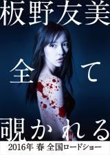 『のぞきめ』で映画初主演を務める板野友美 (C)2015映画「のぞきめ」製作委員会