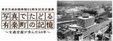 開館当時の東京交通会館の様子