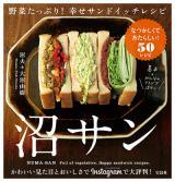 『沼サン 野菜たっぷり!幸せサンドイッチレシピ』(宝島社)が発売されるなど、注目を集めている「沼サン」