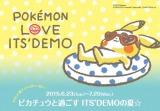イッツデモ×ポケモン、コラボフェア「ピカチュウと過ごすITS'DEMOの夏☆」