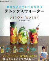 保存用ガラス瓶を活用できるデトックスウォーターは、関連本が続々と発売されている『飲むだけでキレイになれる デトックスウォーター』(木下あおい/学研パブリッシング)税抜864円
