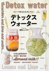保存用ガラス瓶を活用できるデトックスウォーターは、関連本が続々と発売されている『ジャーでかんたんキレイに! デトックスウォーター』(著:田内しょうこ/監修:日比野佐和子/主婦の友社)