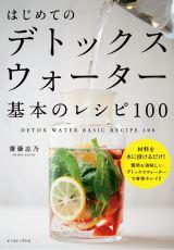保存用ガラス瓶を活用できるデトックスウォーターは、関連本が続々と発売されている『はじめてのデトックスウォーター 基本のレシピ100』(斎藤志乃/イースト・プレス)税抜1000円