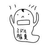 田辺誠一が描いた『ミドル脂臭怪人』