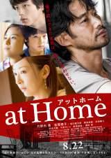 8月22日公開の映画『at Home アットホーム』に出演する黒島結菜/配給:ファントム・フィルム+KATSU-do(C)映画『at Home』製作委員会