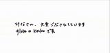東京・新宿駅前で開催されたglobeのデビュー20周年イベントで約4年ぶりの肉声とともに大型ビジョンに映し出されたKEIKOの手紙(1/4)
