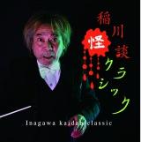 CD『稲川怪談クラシック』を監修した稲川淳二
