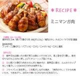 日常の食卓や弁当にも活用できる「ミニマンガ肉」のレシピ(レシピ&写真提供:エバラ)