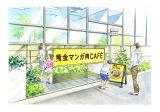 27日よりオープンする期間限定カフェ「黄金マンガ肉カフェ」のイメージ