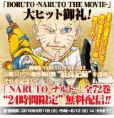 『NARUTO』が24時間限定で全72巻無料に! (C)岸本斉史 スコット/集英社