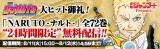 『NARUTO-ナルト-』全巻無料バナー (C)岸本斉史 スコット/集英社