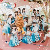 3B junior初シングル「Fragile Stars/勇気のシルエット」【ジャケット裏】