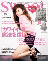 アンダーウェア姿で『sweet』(宝島社)9月号の表紙を飾った中村アン