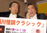 CD『稲川怪談クラシック』発売記念イベントに出席した(左から)新垣隆、稲川淳二 (C)ORICON NewS inc.