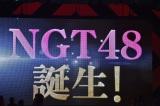 NGT48誕生を発表(C)AKS